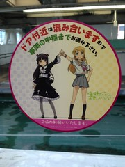 """Ore no Imouto monorail 17 • <a style=""""font-size:0.8em;"""" href=""""http://www.flickr.com/photos/66379360@N02/8621796014/"""" target=""""_blank"""">View on Flickr</a>"""