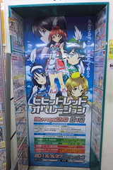 """Vividred Operation 4 • <a style=""""font-size:0.8em;"""" href=""""http://www.flickr.com/photos/66379360@N02/8617241461/"""" target=""""_blank"""">View on Flickr</a>"""