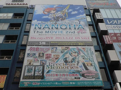 "Akiba Ads 11 • <a style=""font-size:0.8em;"" href=""http://www.flickr.com/photos/66379360@N02/8614749378/"" target=""_blank"">View on Flickr</a>"