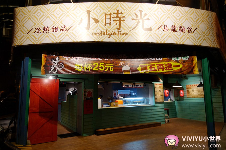 [桃園.美食]♡冰品特輯♡小時光冰果室->更名「綠町冰室」~建國國中對面新開幕.冰品&熱麵食部 @VIVIYU小世界