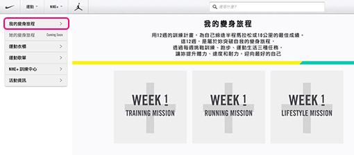 NIKE 12週變身旅程 2-3.jpg