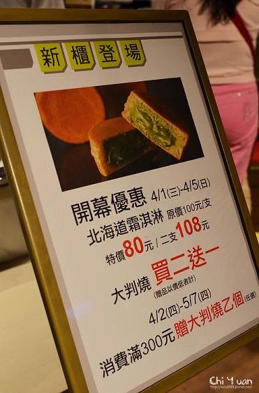 一○八抹茶茶廊16.jpg