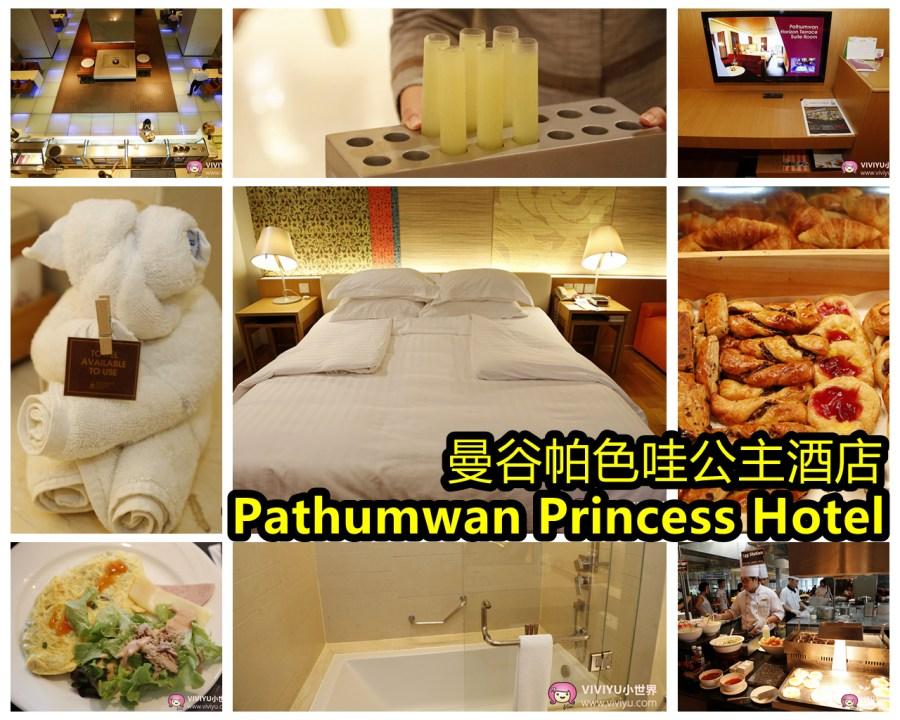 MBK,Pathumwan Princess Hotel,SIAM DISCOVERY,曼谷住宿,曼谷公主酒店,曼谷帕色哇公主酒店,泰國住宿 @VIVIYU小世界