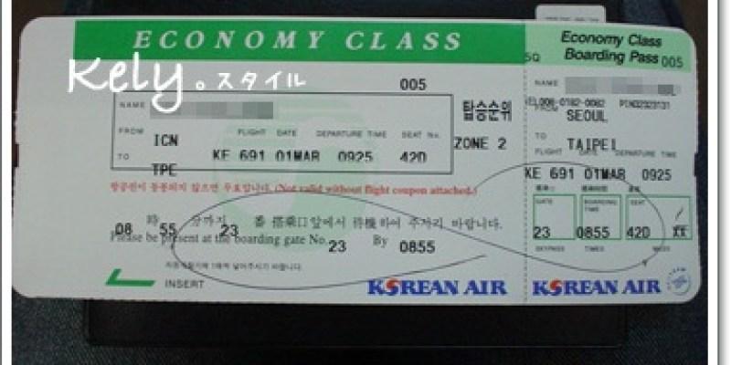 俄羅斯》俄羅斯、蒙古貨幣介紹-韓航機位超賣之凱莉自願換班機? ☆RUSSIA & MONGOLIA