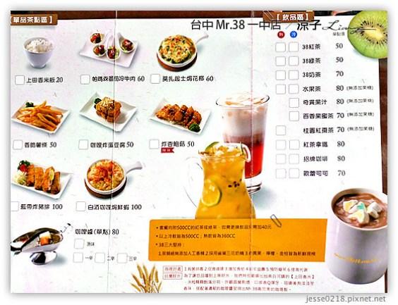 台中 Mr.38 一中店 11