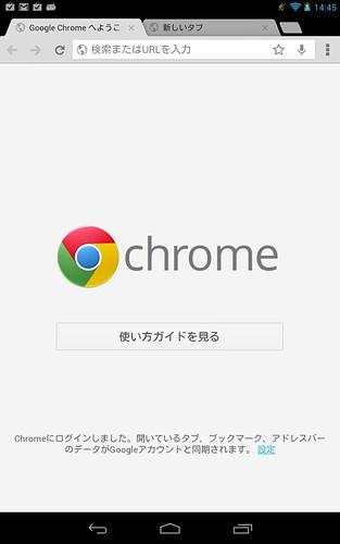device-2012-07-29-144550