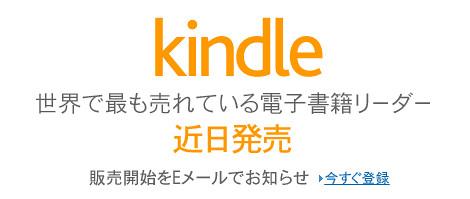 kindle-comingsoon-books-D-JP-470x200._V144137176_