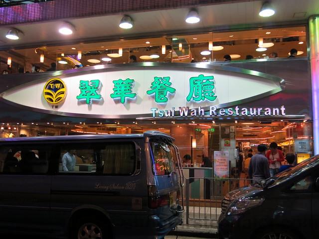 Tsui Wah Restaurant-001