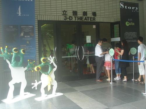 台中科博館40
