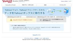 フォト・ブリーフケースからデータを移行 - Yahoo!ボックス