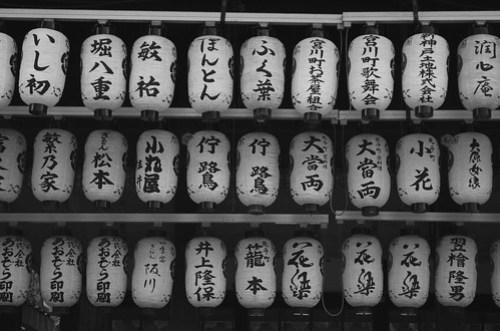 Lanterns in Yasaka Shrine