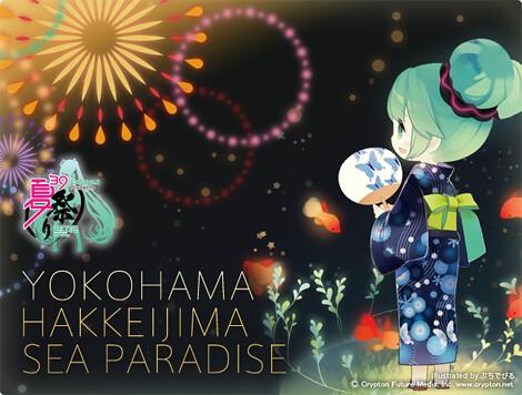 Hatsune Miku: Hokkaido Hakkeijima Sea Paradise