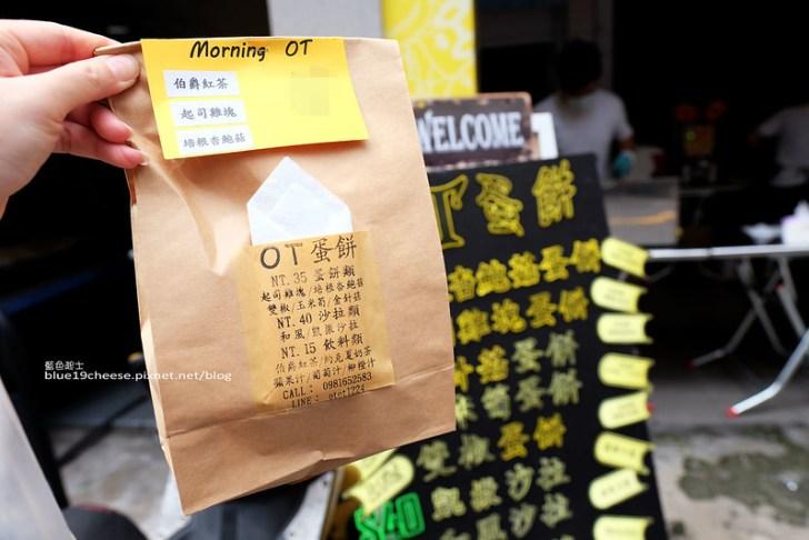 27788560674 9b75ba5ed5 c - OT蛋餅-早餐袋簡單可愛附小方巾.店家態度親切活潑.一中商圈美食.臺中科技大學對面早餐街.3C配件一中店的騎樓