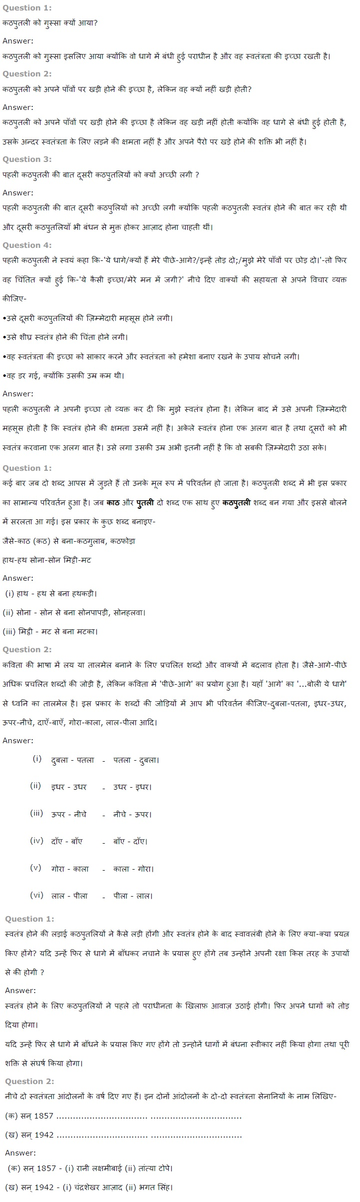 NCERT Solutions for Class 7th Hindi Chapter 4 कठपुतली PDF Download Free 2018-19