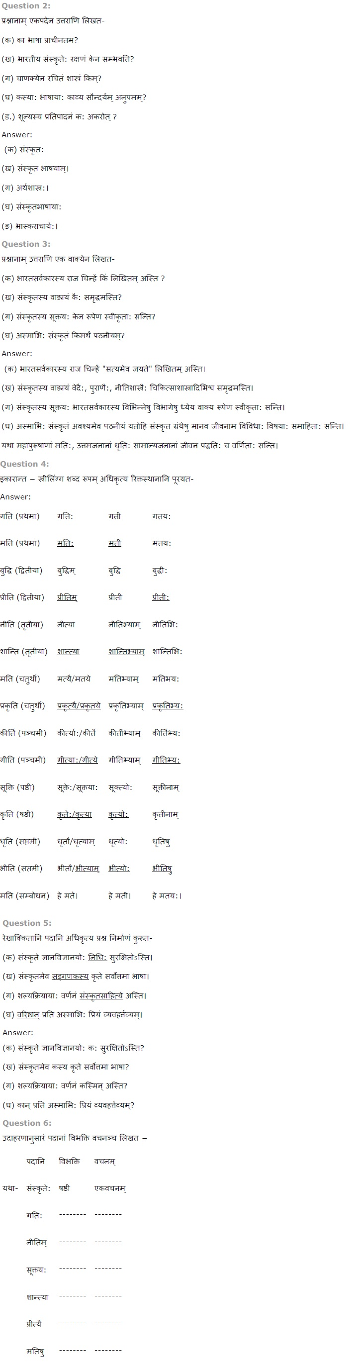 NCERT Solutions For Class 7th Sanskrit Chapter 13 अमृतं संस्कृतं PDF Download
