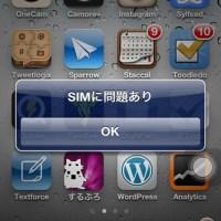 『SIMに問題あり』と急に言われて試すことができたこと。