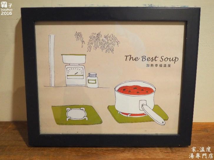 29907573305 0251cd8686 b - 家.溫度 湯專賣店,用湯品傳遞溫暖的小食堂