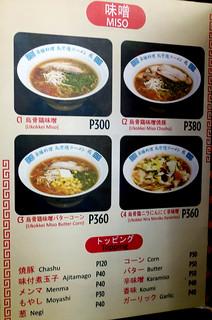 Ukokkei Ramen Ron menu-003