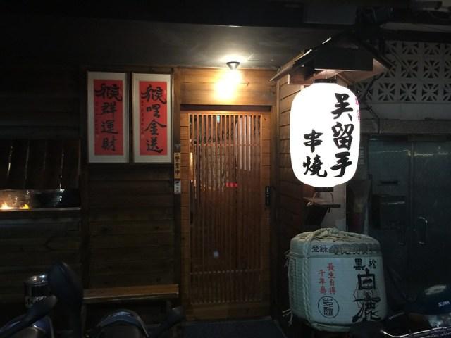 台北吳留手串燒燒烤 (22)