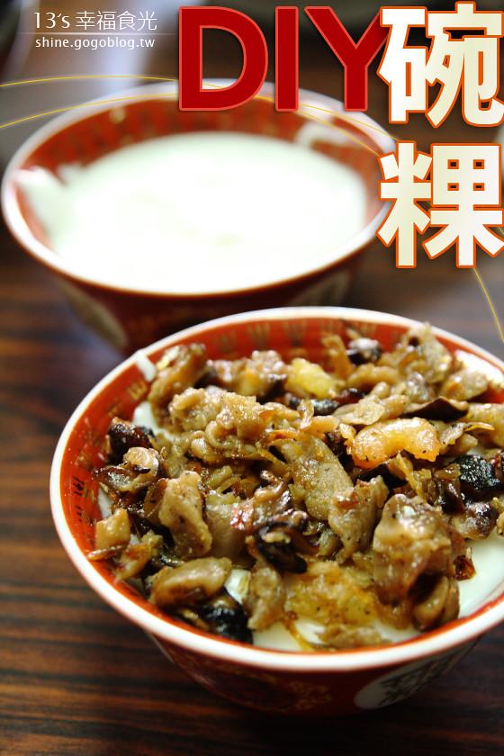 【碗粿做法】碗粿怎麼做╱臺灣傳統古早味美食「碗粿」╱碗粿材料
