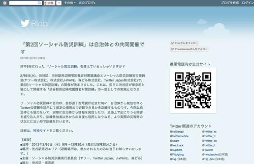 Twitterブログ