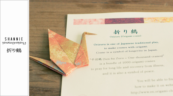おりずる Enclosed orizuru, an origami crane, with the letter