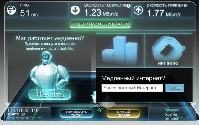 Снимок экрана 2012-12-06 в 14.14.58
