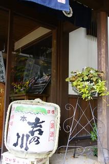 松葉屋本店