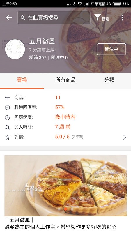 Screenshot_2016-08-19-09-50-29_com.shopee.tw