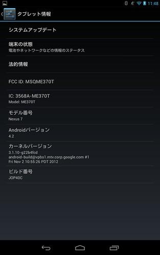 Screenshot_2012-11-24-11-50-42