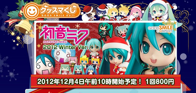 Good Smile Lottery: Hatsune Miku 2012 Winter version