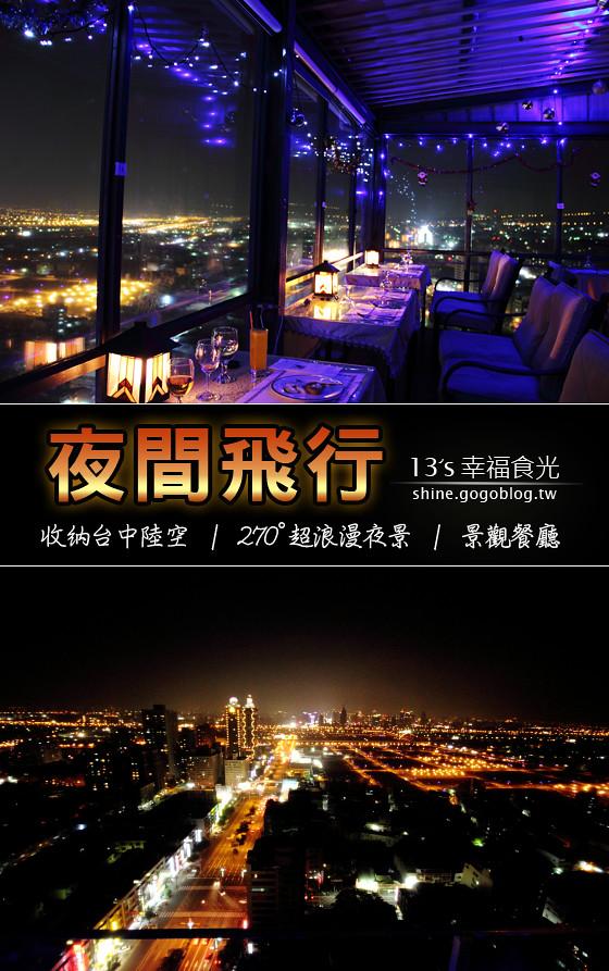 【臺中超浪漫夜景餐廳】臺中也藏有百萬夜景?這裡是夜間飛行-13's幸福食光-旅遊美食部落格