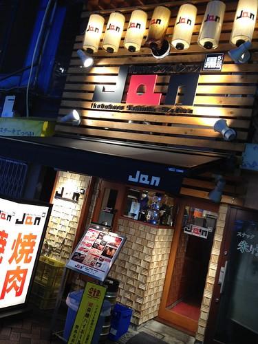 お店の入り口@焼肉スタジアム JAN(ジャン)