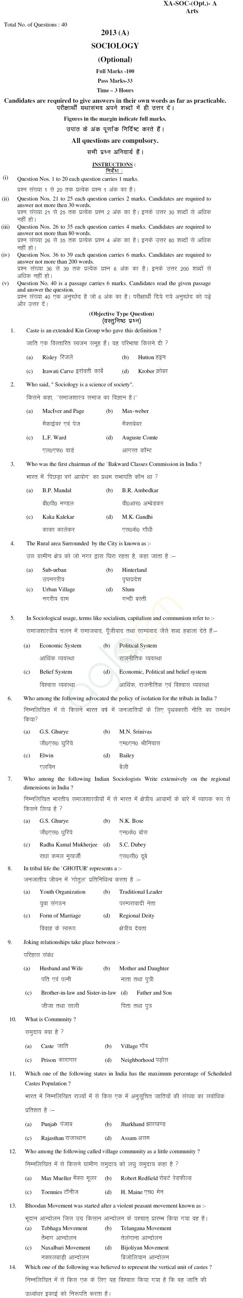 Jharkhand Board Class XII Sample Papers – SOCIOLOGY
