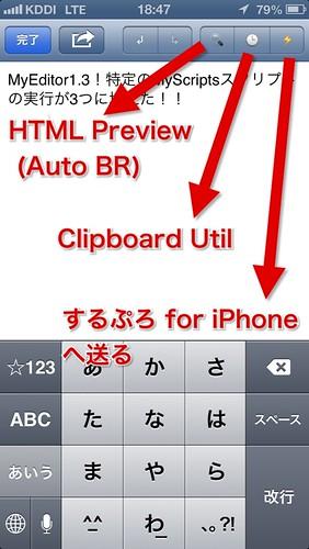 左からプレビュー、クリップボードユーティリティ、するぷろ for iPhoneへ送る