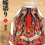 otoyomegatari5