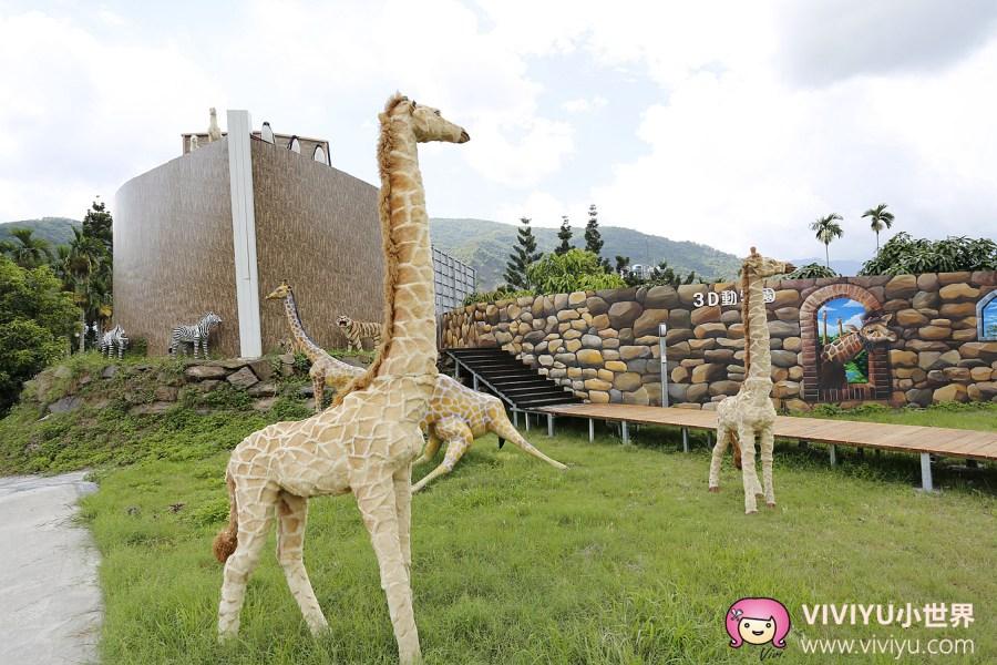 3D動物園,六龜住宿,六龜民宿,六龜溫泉,荖濃溪,諾亞方舟,高雄住宿,麥克亞倫渡假村 @VIVIYU小世界