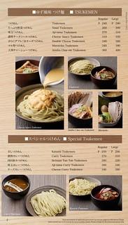 Mitsuyado Sei-Men menu - Tsukumen