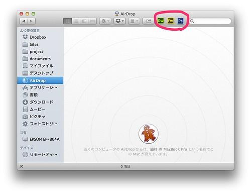 MacのFinderにアプリアイコンを載せる方法