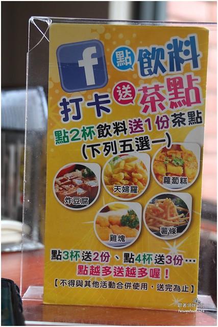 雲林美食推薦-吃好料.聚會.上網好去處【茶自點斗六旗艦店】