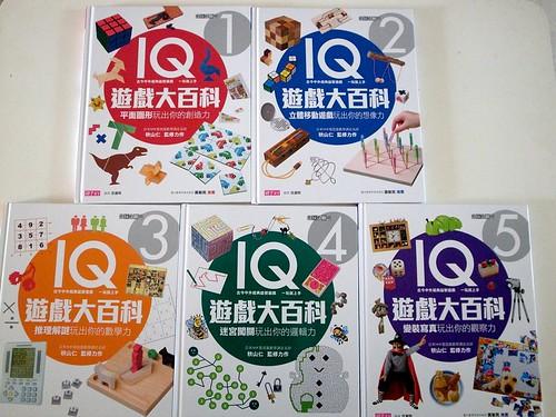 【遊戲書】《IQ遊戲大百科》:女孩也喜歡