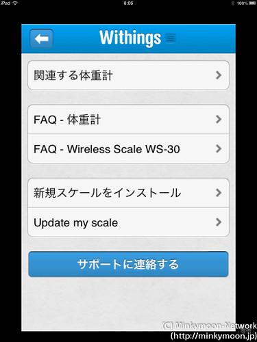 withings-WS-30-setup12.jpg
