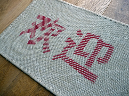 Chinese Character Screenprinted Door Mat
