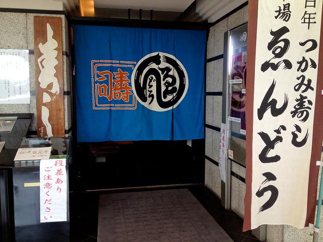 2013-Osaka-332
