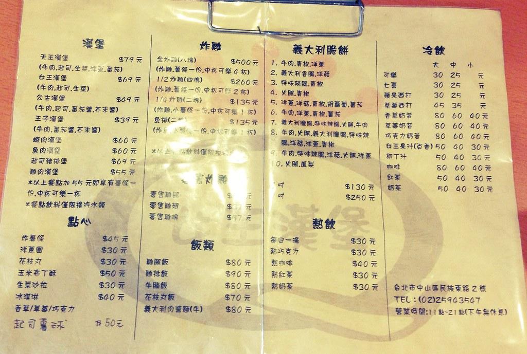 女王漢堡 menu - 女王漢堡 menu  - 快熱資訊 - 走進時代