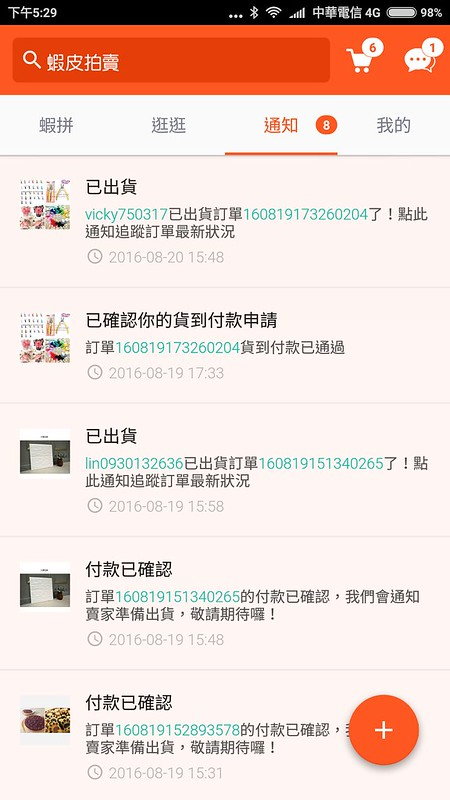 Screenshot_2016-08-20-17-29-09_com.shopee.tw