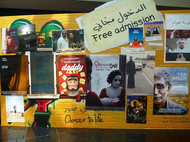 Gulf Film Festival