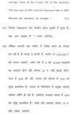 DU SOL B.Com. (Hons.) Programme Question Paper - Financial Management - Paper XIX