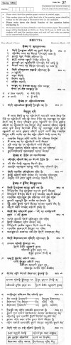 CBSE Class XII Previous Year Question Paper 2012 Bhutia