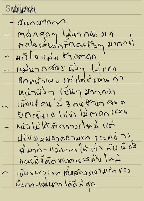 พี่มาก พระขโนง_01